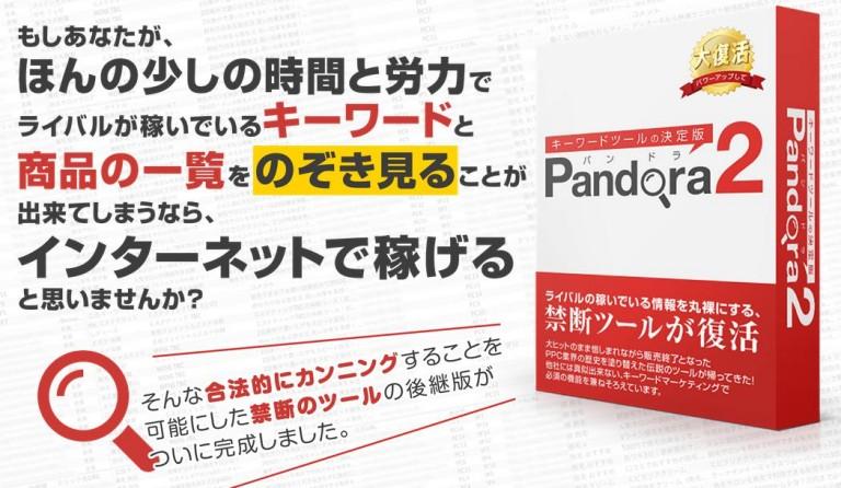 Pandora2(パンドラ)