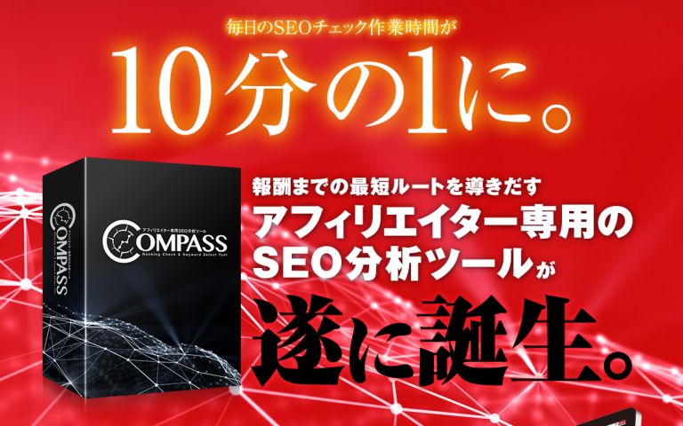 COMPASS(コンパス)
