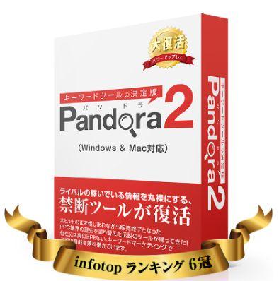 パンドラ2(Pandora2)