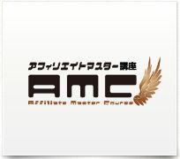 amc アフィリエイトマスター講座