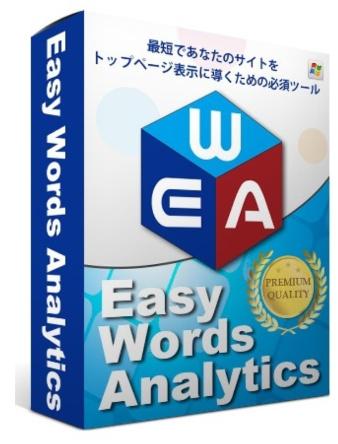 EWA(イージー・ワーズ・アナリティクス)
